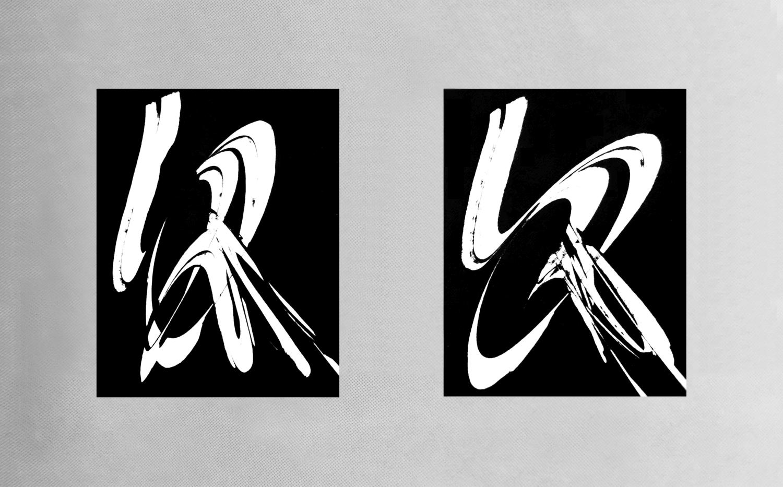 Karl Otto Götz: Pair of images from the VAST (1970–1981). Photo: Till Bödeker.